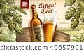 單足跳 廣告 啤酒廠 49657991