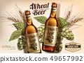 玻璃瓶 啤酒廠 廣告 49657992