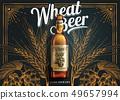 廣告 啤酒廠 單足跳 49657994