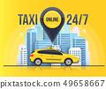 出租车 计程车 的士 49658667