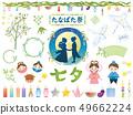 Tanabata材料系列1 49662224