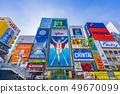 Osaka Dotonbori 49670099