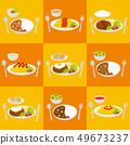 咖喱饭煎蛋卷米汉堡 49673237