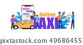 出租车 汽车 车 49686455