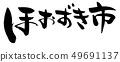 붓글씨 꽈리 시장 센소지 먹 일러스트 49691137