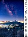 """絕妙的觀點""""富士山和銀河系 49724863"""