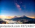 """絕妙的觀點""""富士山和銀河系 49724867"""
