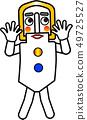 Buckle Man: ไม่มีชื่อ 11 49725527