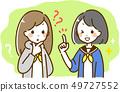 两个女孩在学校的衣服 49727552