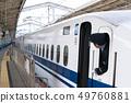 Shinkansen N700A系列Nozomi火車在岡山站停靠 49760881