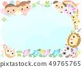 동물과 아이 프레임 49765765