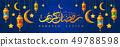 Ramadan Kareem Greeting Card 49788598