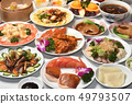 Chinese food gathering 49793507