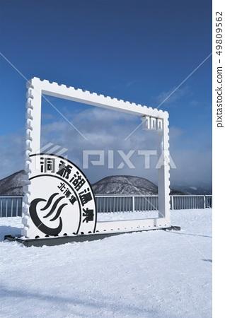 洞爷湖温泉·摄影纪念碑 49809562