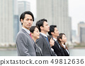 비즈니스 그룹 49812636