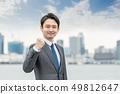 승리의 포즈 사업가 49812647