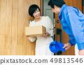 送貨上門送貨行李收據 49813546