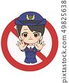 경찰 금지 마크 49825638