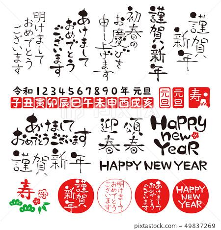 新年賀卡 49837269