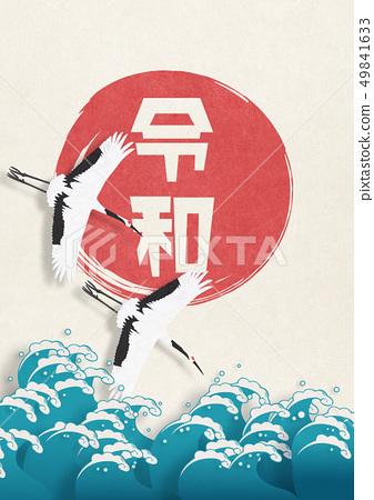 Resum-Onami-Hinomaru-新年 - 新年材料 49841633