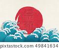 Resum-Onami-Hinomaru-新年 - 新年材料 49841634