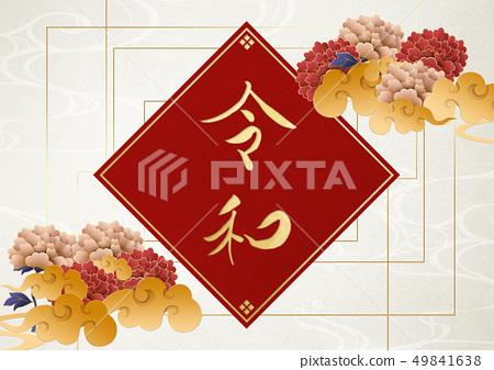 背景材料 -  regi-board-日本紙牡丹 - 中國風格 49841638