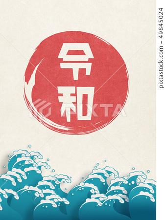令和 - 파도 - 일장기 - 새해 - 연하 소재 49845024
