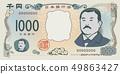 ภาพประกอบภาพธนบัตรใบใหม่ 1,000 เยน 49863427