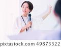 여성 비즈니스 세미나 프리젠 테이션 49873322