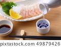 사케와 사시미 49879426