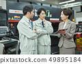 산업 이미지 49895184
