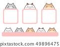 仓鼠 49896475