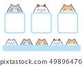 仓鼠 49896476
