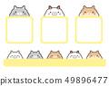 仓鼠 49896477