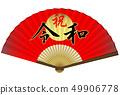 Dewa Fan 49906778