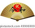 Dewa Fan 49906909