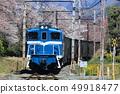 지 치부 철도화물 열차에 나가토로 역 주변 (벚꽃) 49918477