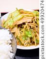 炒好吃的肉類蔬菜套餐 49920474