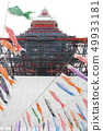 Tokyo Tower and Carp streamers 49933181