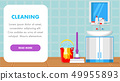 Cleaning Supplies Landing Page Vector Template 49955893
