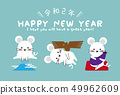 New Year's card 2020 1 Fuji 2 3 3 New Year's card blue 49962609