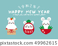 New Year's card 2020 Three New Year greeting cards blue 49962615