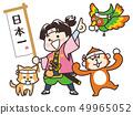 桃太郎和他的同伴狗,猴子,侄女 49965052