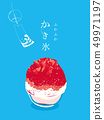 Shaved ice poster 49971197