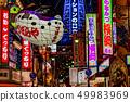 【Osaka Prefecture】 New World 49983969