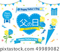 父亲节快乐集 49989082