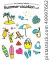 熱帶暑假1線繪圖集(彩色) 49997662