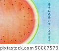 수박 50007573