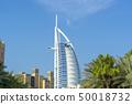 두바이 고급 호텔 50018732