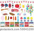 축제 소재 세트 50043200